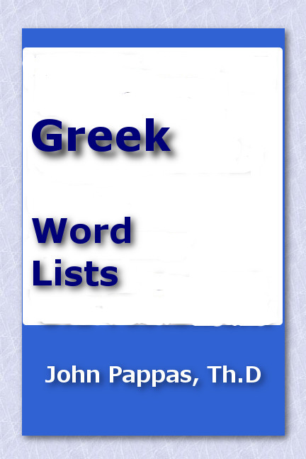 Pappas' Greek Word Lists
