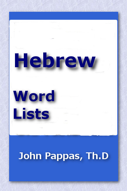 Pappas' Hebrew Word Lists