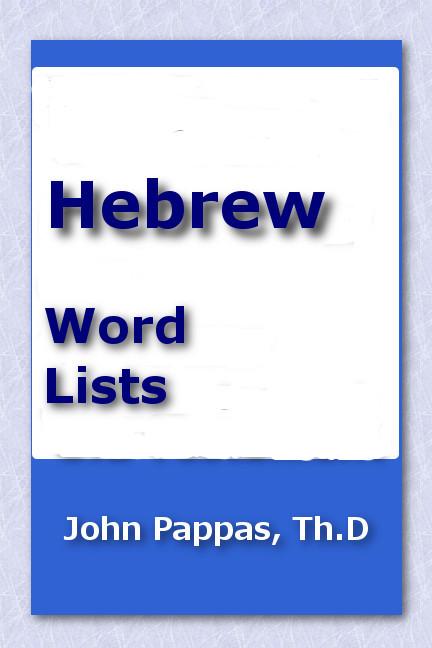 Pappas' Hebrew Word Lists