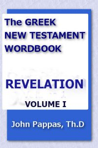 Bible Greek Vpod's Revelation