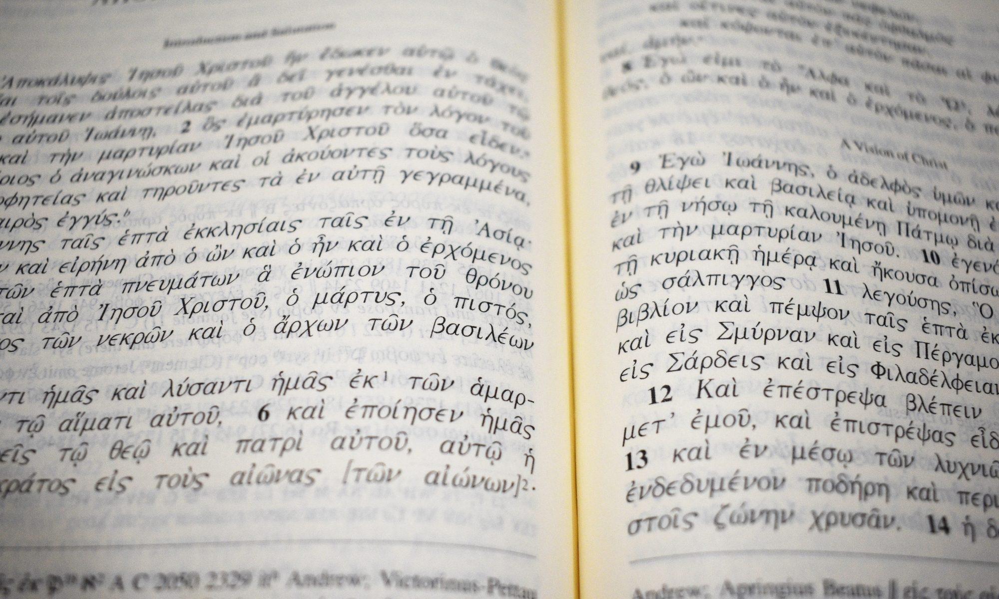 Image result for greek bible